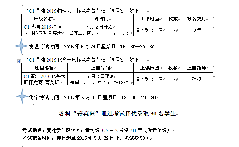 理化菁英班2.png