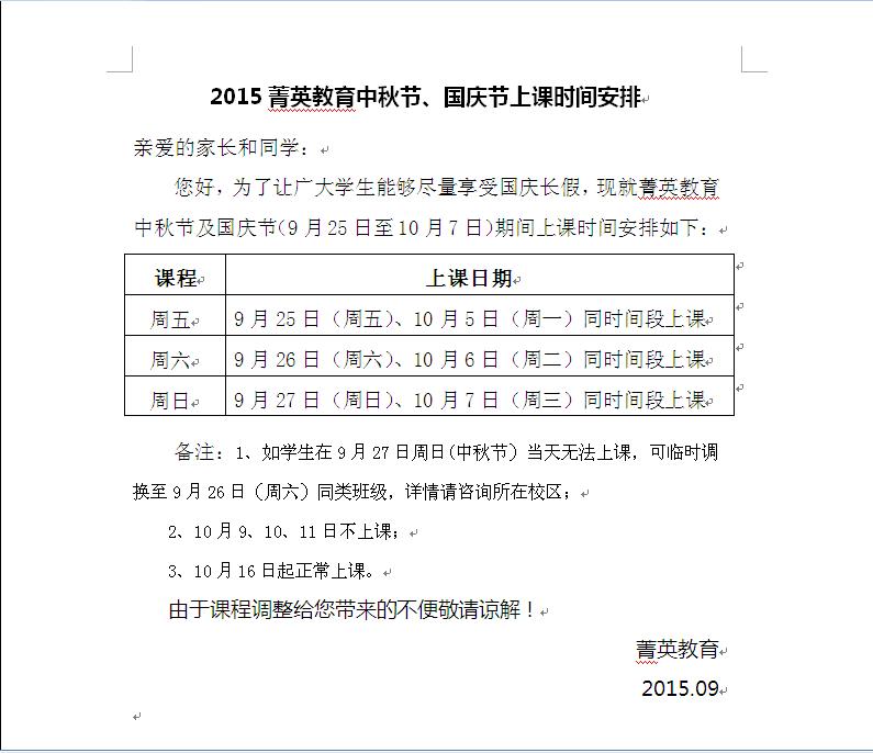 2015中秋国庆.png