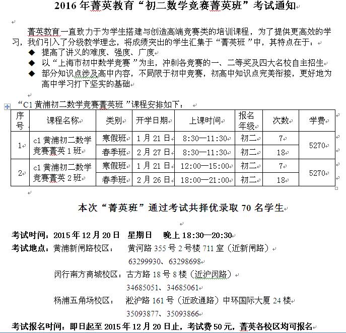 """2016年菁英教育""""初二数学菁英班""""考试通知.png"""