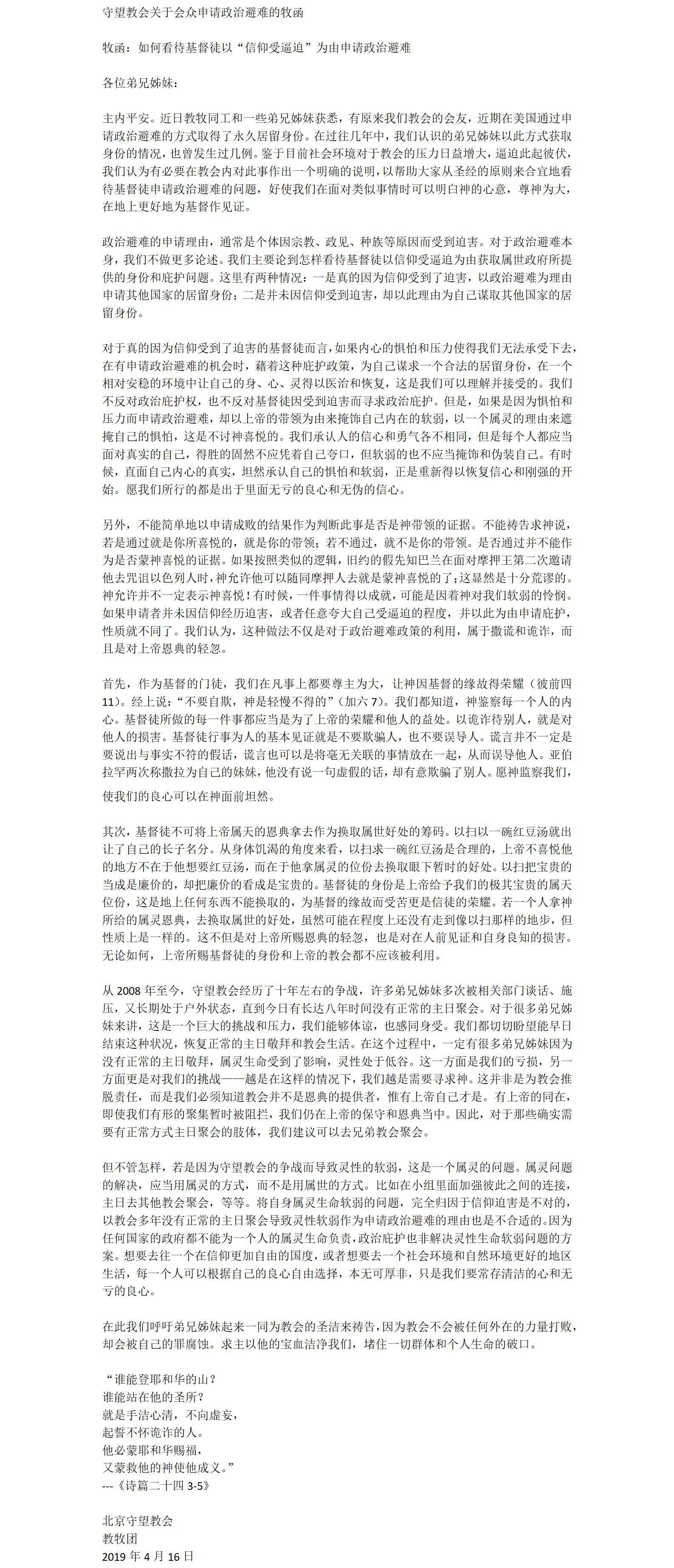 守望关于政治避难牧函.png